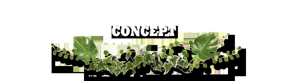 CONCEPT・コンセプト