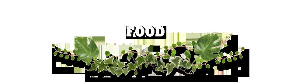 FOOD・フード